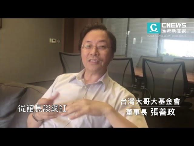 【有影】M17到紐約上市談起/張善政:新創要攻全球華文市場 「會做還要會說」才有機會成功