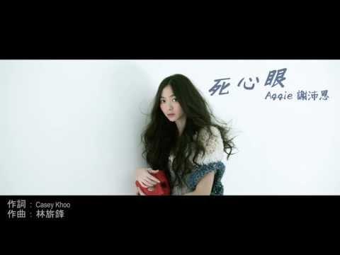 Aggie 謝沛恩 - 死心眼 (完整版音檔歌詞MV) - 偶像劇『愛的生存之道』片尾曲