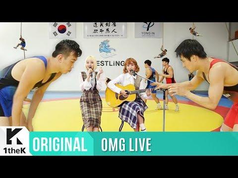 OMG LIVE(無뜬금라이브): Bolbbalgan4(볼빨간사춘기) _ Some(썸 탈꺼야)