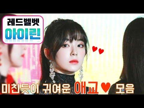 [레드벨벳] 겁나 귀여운 아이린 애교모음♥!!