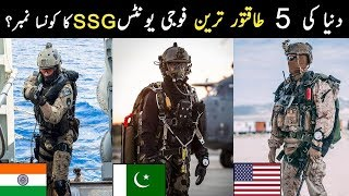 Top 5 Elite Special Forces in the WORLD SSG || Urdu HD 2019