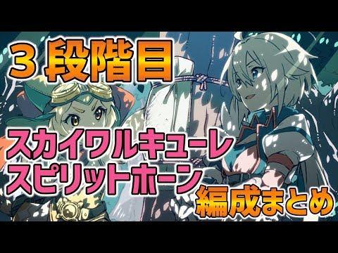 【プリコネR】3段階目クランバトル編成まとめ【Princess Connect Re:Dive】