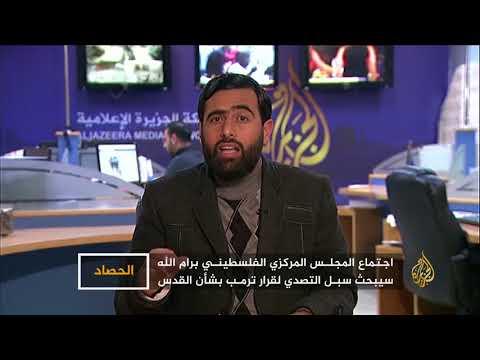 الحصاد- المجلس المركزي.. حماس والجهاد تعتذران