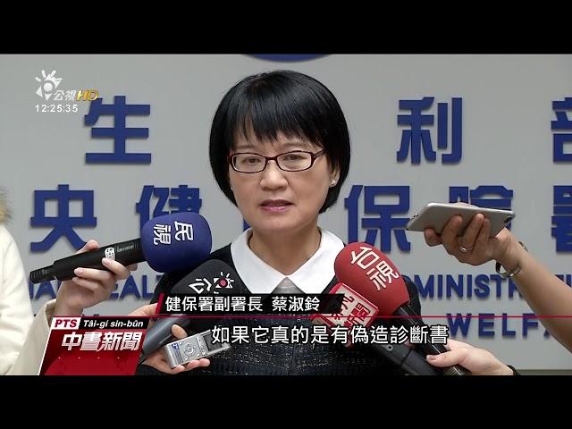 中國醫院打台灣健保訊息攬客 引爭議