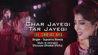 Suparna Biswas - Hindi Bollywood Song-   GHAR JAYEGI, TAR JAYEGI    SINGER- SUPARNA BISWAS    RE-ARRANGED- SHOURYA GHATAK (PINTU)