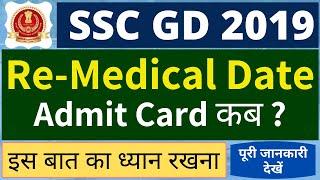 SSC GD Re-Medical DATE 2020 or Admit Card || SSC GD Remedical date || SSC GD Re medical kab hoga