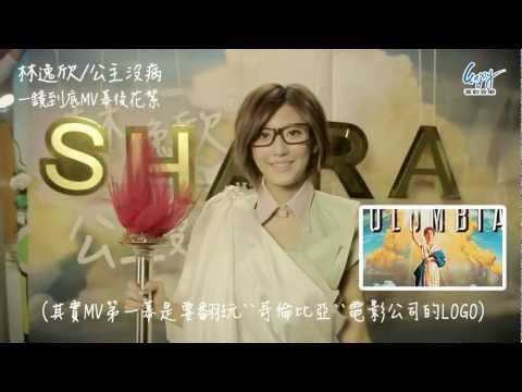 Shara林逸欣《公主沒病》MV一鏡到底8分鐘導演版大公開!!! (Official)