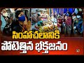 సింహాచలానికి పోటెత్తిన భక్తజనం | Devotees Throng To Simhachalam On Eve Of Vaikunta Ekadashi | 10TV