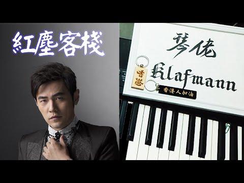 周杰倫 Jay Chou - 紅塵客棧 Hong Chen Ke Zhan (完整版) [鋼琴 Piano - Klafmann]