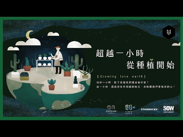 【有片】3月24日「Earth Hour關燈一小時」邀大家一起節約能源