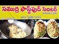 Chicken / Egg Fried Rice Restaurant Style | Samudra Fast Food Center | Kakinada Street Food
