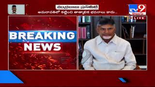 Chandrababu comments on Amaravati development..
