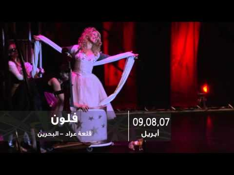 Spring of Culture 2016 - Flown TVC - Arabic Version