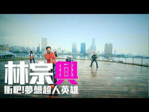 [JOY RICH] [新歌] 林宗興 - 衝吧!夢想超人英雄
