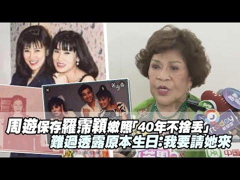 周遊保存羅霈穎嫩照「40年不捨丟」 難過透露原本生日:我要請她來