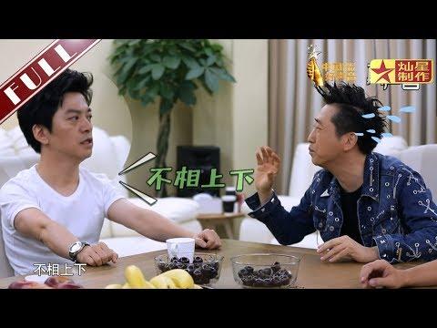 《真声音》 第四期【官方无水印版】哈林与李健的成语水准??中国好声音20180810 Sing!China HD