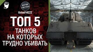 ТОП 5 Танков, на которых трудно убивать - от UstasFritZZZ [World of Tanks]