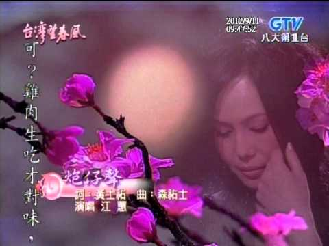 江蕙+炮仔聲+台灣望春風