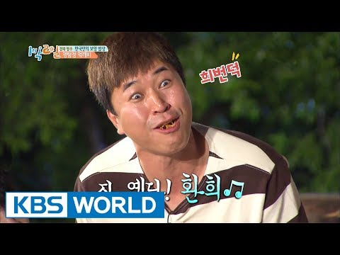 Taehyun worships Jongmin's poor acting. [2 Days & 1 Night - Season 3 / 2017.08.06]