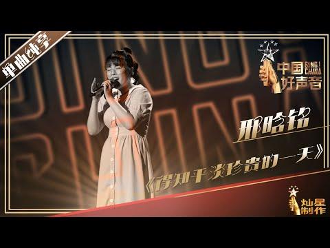 【纯享】邢晗铭:《得知平淡珍贵的一天》 好声音20190719 第一期 Sing!China 官方HD