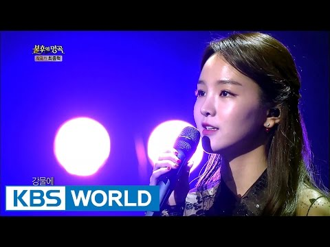Song Sohee & Ko Youngyeol - This is Goodbye   송소희 & 고영열 - 이별이래 [Immortal Songs 2 / 2017.03.11]