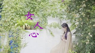 邱芸子-女人心(官方完整版MV)HD