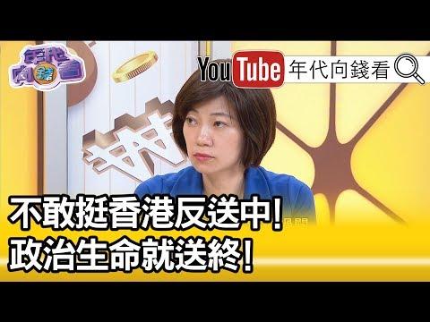 精華片段》姚惠珍:人民保母竟變成...【年代向錢看】190613
