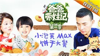 Dad Where Are We Going S05 Documentary Will Liu Family EP.2【Hunan TV official channel】
