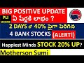 Big Update(PLI), 4 bank stocks, Indusind Bank, happiest minds stock, Mothersonsumi stock