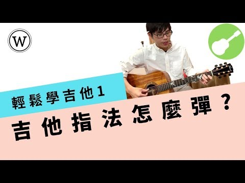 【Wen吉他誌】吉他指法怎麼彈?新手最常犯的錯誤?