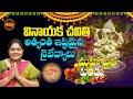 వినాయక ఈ మహా ఇష్టం నైవేద్యాలు | VINAYAKA NAIVEDYALU | VINAYAKA CHAVITHI 2021 | PRASADAM | SHUBHAM TV