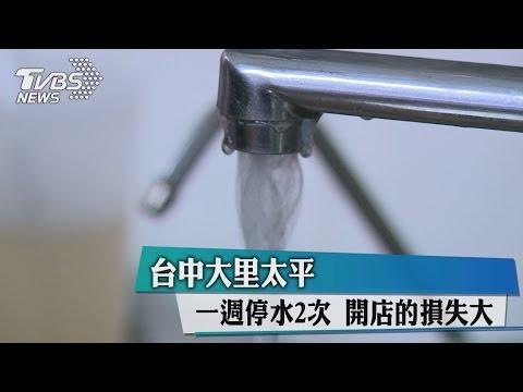 台中大里太平一週停水2次 開店的損失大