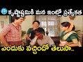 కృష్ణాష్టమికి మన ఇంట్లో ప్రత్యేకత ఎందుకు వచ్చిందో తెలుసా.. - Srinivasa Kalyanam Movie Scenes
