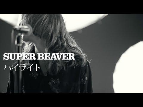 SUPER BEAVER 「ハイライト」 MV
