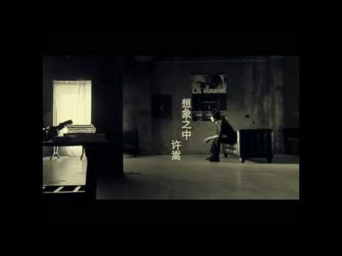 Vae: Imagination 許嵩 想像之中 (China R&B)