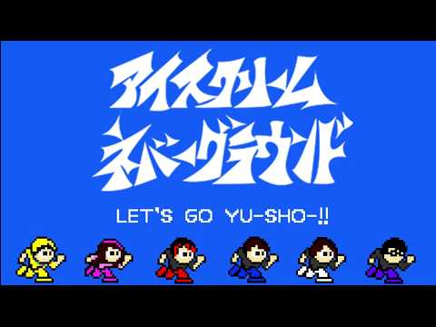 JOSHOビーツゲーム(8bit ver) - アイスクリームネバーグラウンド Music Game Video