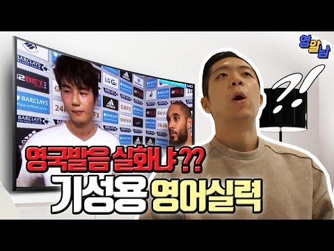대한민국 축구 캡틴 기성용 영어실력 (이건 역대급인듯ㄷㄷ)