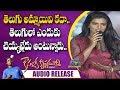 Heroine Aishwarya Rajesh Telugu speech at Kousalya Krishnamurthy audio launch