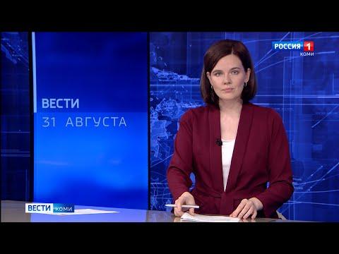 Вести-Коми 31.08.2021