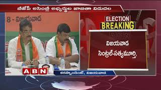 AP Assembly Elections  2019    BJP Releases First List of 123 Candidate names   ABN Telugu