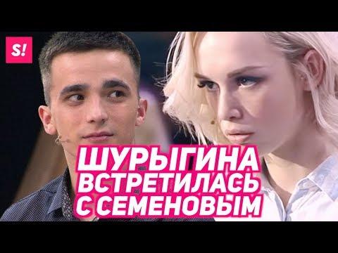 Шурыгина и Семенов впервые встретились после суда   ЭКСКЛЮЗИВ