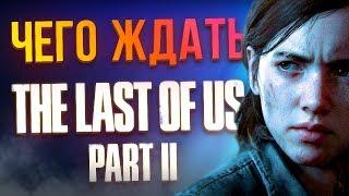 Чего ждать от The Last of Us Part 2 - ФАКТЫ, свежие подробности и хотелки фанатов