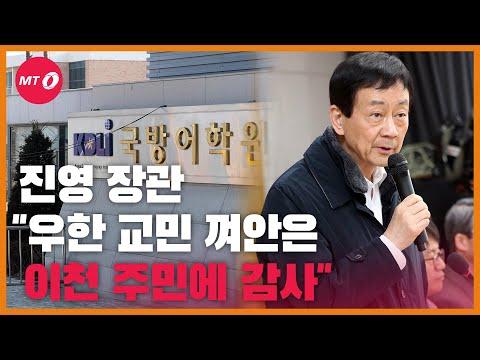 """[현장+]진영 장관 """"우한교민 껴안은 이천 주민에 감사""""..."""