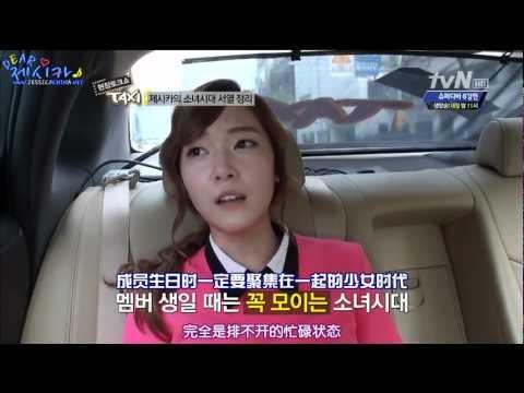 【中字】120517 Jessica(SNSD),晟敏,Luna@ tvN Talk Show TAXI Part.1/4