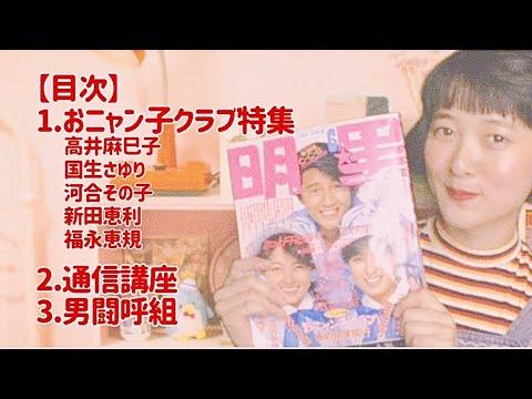 おニャン子特集編!『明星』1986年6月号 昭和風に読んでみた2