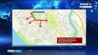 21 и 23 февраля в центре Омска закроют движение для автомобилей