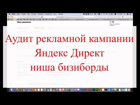 Аудит рекламной кампании Яндекс Директ, ниша бизиборды