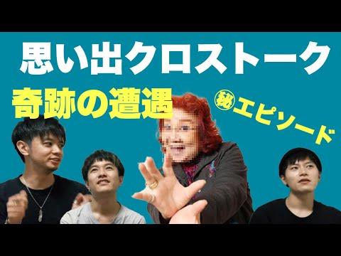 野沢雅子さんと遭遇【カオスな思い出】思い出クロストーク!!(後編)