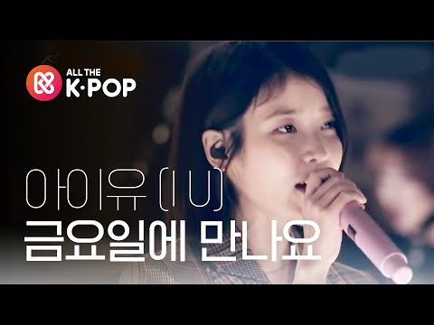 ( Picnic Live Season2 EP.105) IU - Friday