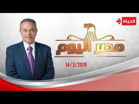 مصر اليوم - توفيق عكاشة   14 مارس 2019 - الحلقة الكاملة